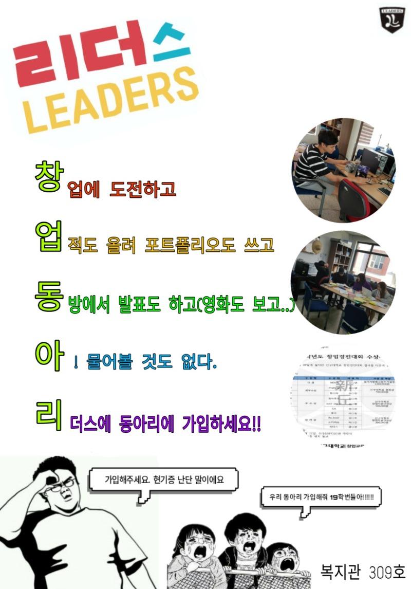 신구대학교 창업동아리 : 리더스 포스터