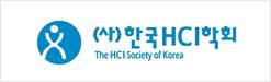 한국HCI학회