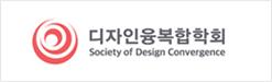 디자인융복합학회