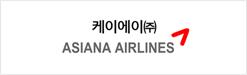 케이에이(주) asiana airlines