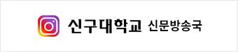 신구대 신문방송국 인스타그램