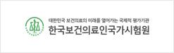 한국보건의료인국가시험원