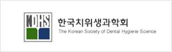 한국치위생과학회