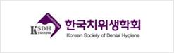 한국치위생학회