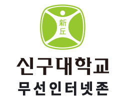 신구대학교 무선인터넷존